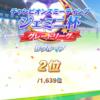 6/19「ジェミニ杯2位」【ウマ娘】