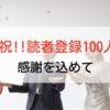 【祝】読者登録100人達成!!日頃からの感謝を込めて〜【読者の皆さまへ】