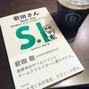 読書会〜「岩田さん」