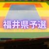 『セカンドフォルム!』ドッジボール全国大会福井県予選