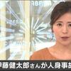 伊藤健太郎ひき逃げ容疑で逮捕!事故現場目撃者の証言で真実があきらかに!