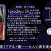 【水曜日の甘口一杯】Takachiyo59 純米吟醸 愛山 無濾過生原酒【FUKA🍶YO-I】