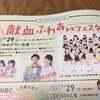 佐賀の献血イベントで共演
