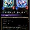 2pick新弾(DRK)での期待カード(エルフ編)