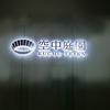 126 GW6日目★夜の大阪:あべのハルカス・ぶらぶら散歩