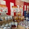 激安スーパーマルヤスは賞味期限切れがいっぱい!安すぎて衝撃!東京大森町、駐車場あり