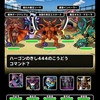 level.1150【ゾンビ系15%UP】第159回闘技場ランキングバトル5日目