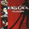 #879 『通常エンディング』(石橋渡・佐宗綾子/BLOOD+ ~双翼のバトル輪舞曲(ロンド)~/PS2)