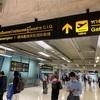 TG660便 年始のフライトの模様(バンコク→羽田)やスワンナプーム空港での過ごし方について