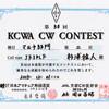 賞状/副賞受領  - KCWA, FCWA -