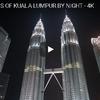 世界の夜景を巡る旅 マレーシア クアラルンプール編