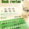 面白法人カヤック代表、柳澤大輔『鎌倉資本主義』を読んで、地域で働く意義を考えた。