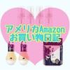 アメリカAmazonお買い物日記♪【June '17】