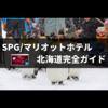 SPGアメックス特典付北海道SPG/マリオットホテルまとめ【アップグレードのコツも紹介】
