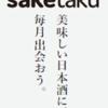 日本酒のおすすめは?Saketakuならもう迷わない!自宅でおいしいお酒を楽しみたいあなたへ<PR>