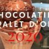ショコラティエパレドオール東京 2020年の美味しいパフェ記録ブログ