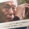 【エムPの昨日夢叶(ゆめかな)】第1430回『京本政樹VS泉谷しげるの果てしないバトルで太ももに激痛が走った夢叶なのだ!?』[1月17日]