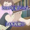 2019年夏アニメ:視聴中の作品一覧&寸評
