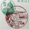 東京都 三宅島郵便局 古い風景印