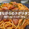 昔ながらのナポリタン【塩分1.2g/たんぱく質7g】