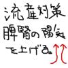 今日の漢方相談から、ニキビは体の奥深い熱をとる、習慣流産は脾腎の陽気を上げる。