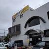 静岡県はサウナの聖地「サウナ しきじ」に行ってきました