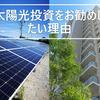 Top5を大公開_太陽光投資のメリットデメリット