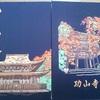 御朱印帳◆お寺