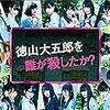 欅坂46「徳山大五郎を誰が殺したか?」の感想!良ドラマでした!