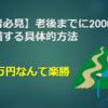 【若者必見】老後までに2000万円を準備する具体的方法