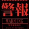 札幌で緊急事態発生