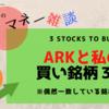ARKもプッシュする買い銘柄3つ