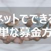 【2018年9月北海道地震】ネットでできる簡単な募金方法