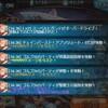 闇古戦場のEX+を水鰹剣豪1召喚で終わらすのにプラス振りの大事さを再認識したという話