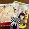 集英社デビュー50周年記念 一条ゆかり展(覚え書き)