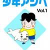 少年アシベ ゴマちゃんVS伊勢エビ ソフトフィギュア