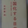 與那覇潤「中国化する日本」(文芸春秋社)-2