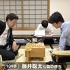 【後編】藤井聡太七段の強さの秘密を将棋のプロ棋士の野月浩貴八段のコメントから分析してみました!