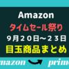 【アマゾン】 タイムセール祭り おすすめ商品 9月23日まで