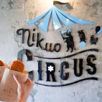【金沢】お洒落で身体に優しいフローズンフード専門店「nikuo CIRCUS(ニクオサーカス)」がオープン!【NEW OPEN】