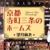 【2018年夏アニメ】京都寺町三条のホームズ 視聴完了