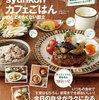 (人気急上昇)syunkonカフェごはんめんどくさくない献立 山本ゆり、気になる価格は?楽天通販最安はどこ?