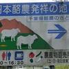 酪農の発祥地は千葉だった!展示内容も面白い「千葉県酪農の里」