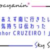 【スカステ感想】とりあえず南に行きたいのはわかった「Senhor CRUZEIRO!」の今更感想