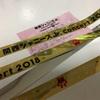 濱田担がHappy new ワン year にお邪魔してきた