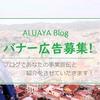 【広告掲載のご案内】ALUAYA Blog