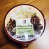 セブンイレブン ロイヤルティーカフェ氷食べてみたよ。