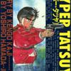 (原作)梶研吾先生、(作画)浜田芳郎先生の 『ハイパータツヤ』(全1巻)を公開しました
