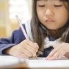 中学受験の疑問~毎日のように塾に通う必要があるだろうか