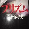 百田尚樹「プリズム」一般国民と上級国民の脛齧る多重人格者との恋愛を描いた小説
